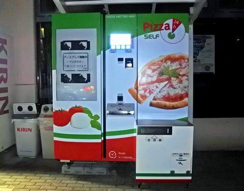 ピザの自動販売機、選べるメニューは2種類