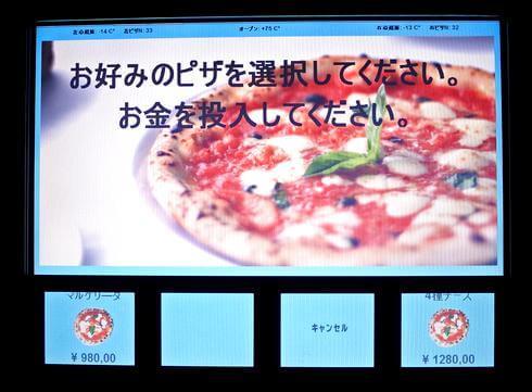 広島・自動販売機でピザを買ってみる