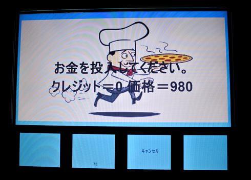 広島でピザの自販機を使ってみる