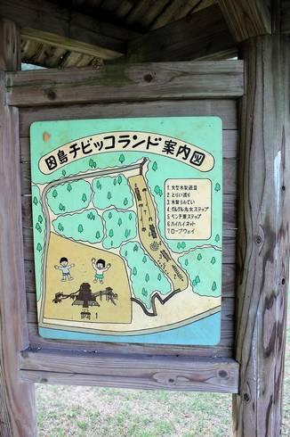 因島ちびっこランド04