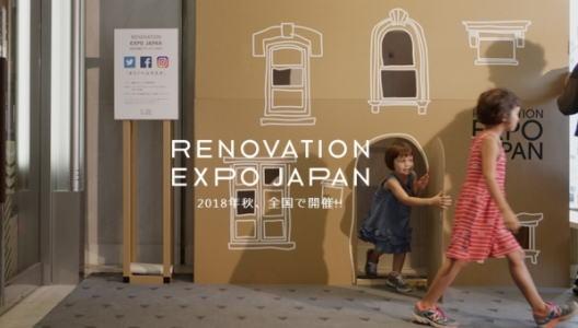 リノベーションエキスポ、2018年秋 国内最大級イベント18都市で開催