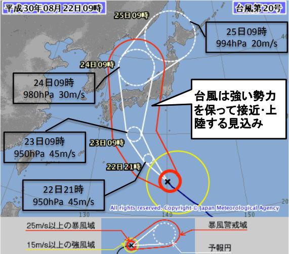 台風20号で大雨に警戒を!広島最接近は23日夜から