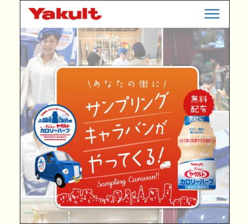 青いヤクルト サンプリングキャラバン、広島はイオンモールで無料配布