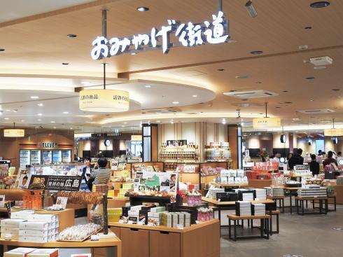 広島駅 ekie 第3期 お土産街道
