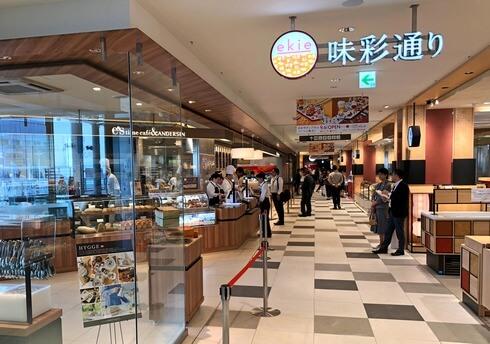 イースタイムカフェ&アンデルセン、広島駅ekie 味彩通りの入口に