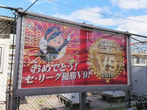 カープ優勝後の広島の様子2018 広島駅近くのカープロード