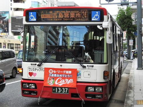 カープ優勝後の広島の様子2018 広島のバス