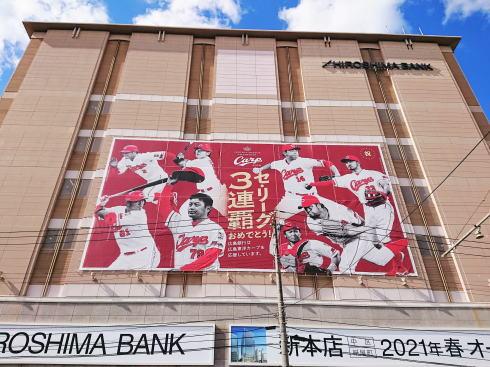 カープ優勝後の広島の様子2018 広島銀行本店仮店舗