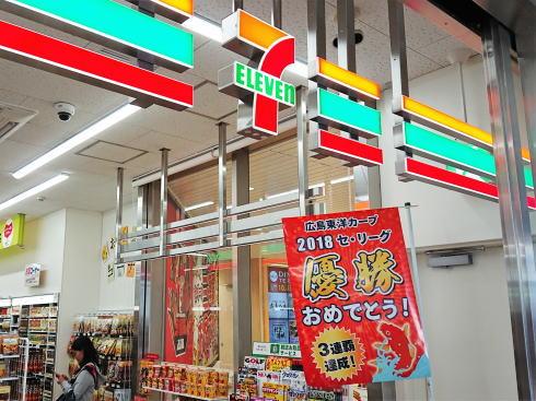 カープ優勝後の広島の様子2018 広島駅