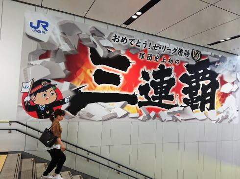 カープ優勝後の広島の様子2018 広島駅の看板