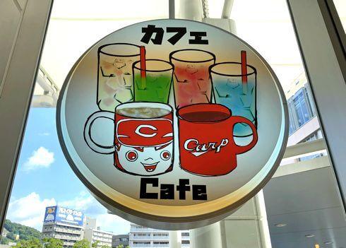 広島駅 カープステーションの「カフェバル」
