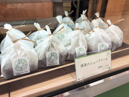 茶の環 抹茶シュークリーム 包装