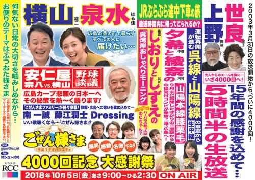 RCCラジオ「ごぜん様さま」4000回記念、カウントダウンに世良洋子さんも登場