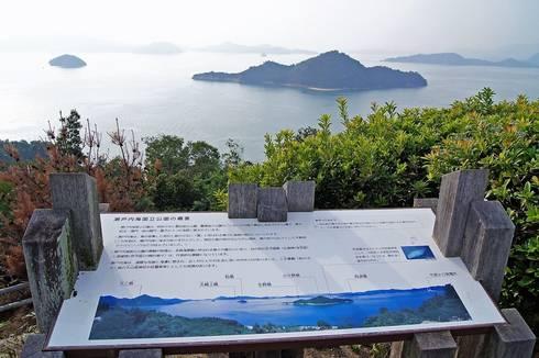 大久野島ひょっこり展望台06