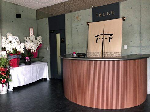 宮浜温泉の新ホテル IBUKU(イブク)フロント