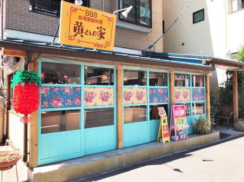 黄さんの家、台湾家庭料理が味わえる カラフルな屋台風のお店
