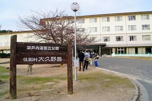 休暇村 大久野島04