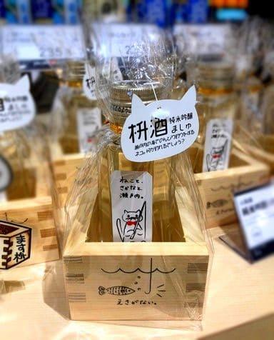 広島駅 ekie 酒ます枡、釣りをするネコがデザインされた純米吟醸酒 MASHU ましゅ