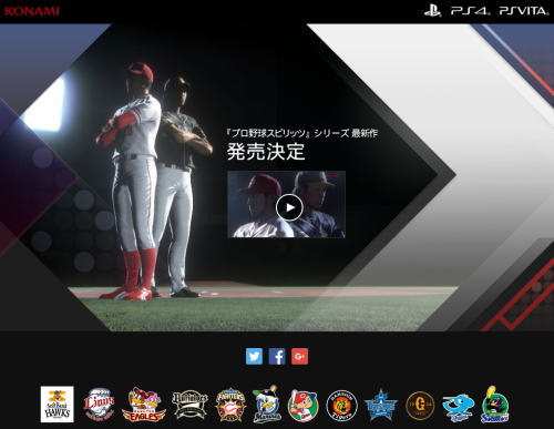 プロ野球スピリッツ、シリーズ最新作発売!菊池涼介と松田宣浩の予告動画も公開