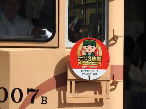 カープ優勝を祝う路面電車