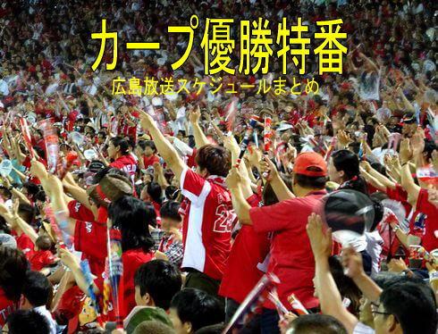 広島カープの優勝特番、ビールかけから感動シーンまで!放送スケジュールまとめ