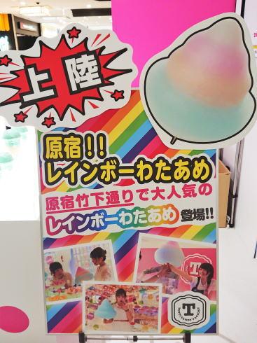 トッティーキャンディーファクトリー広島 画像2