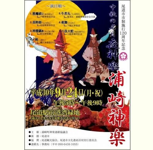 中秋の名月夜神楽、尾道駅前 緑地できらびやかに舞う