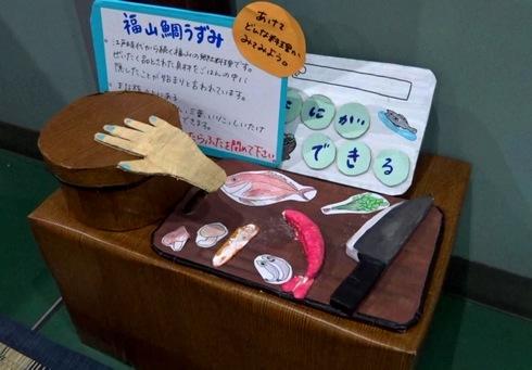 福山の郷土料理「福山鯛うずみ」