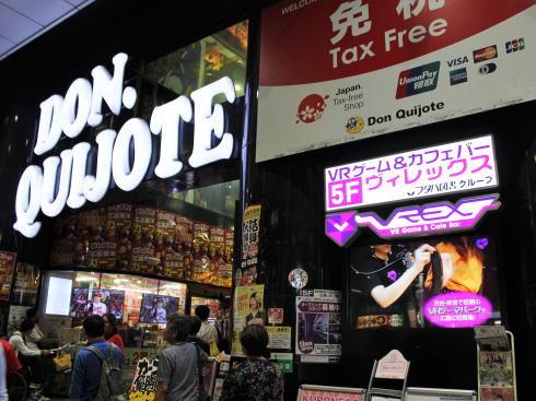 VREX(ヴィレックス)広島八丁堀店 ドン・キホーテの上