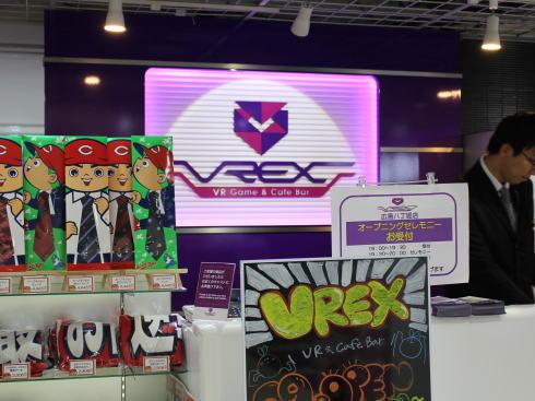 VREX(ヴィレックス)広島八丁堀店 カープコラボ商品も