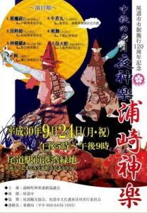 中秋の名月夜神楽 イメージ画像