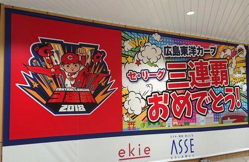 JR広島駅がカープ優勝決定直後に「おめでとう」貼り出し