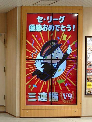 JR広島駅、カープ優勝決定直後に「おめでとう」貼出し