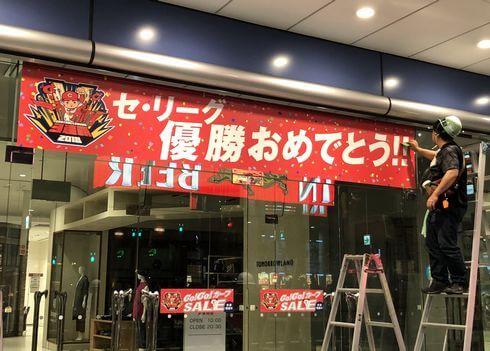 広島パルコ店頭に「優勝おめでとう」