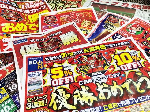 カープ優勝セール2018、広島で続々と!割引・無料サービスなど