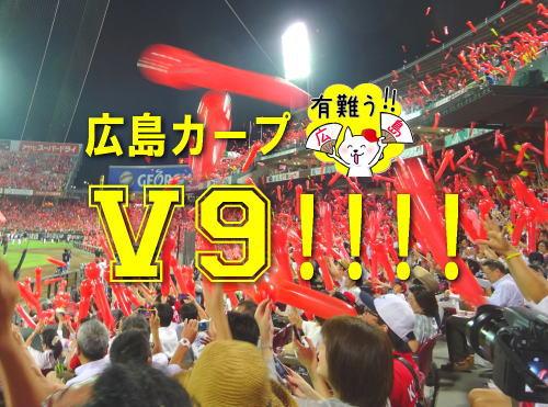 広島東洋カープ 優勝おめでとう!3連覇V9!
