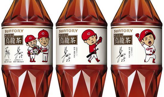 新井貴浩選手ありがとうボトル、サントリー烏龍茶から3デザイン登場