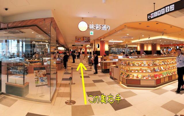 広島駅 ばくだん屋のからあげ専門店の場所