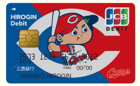 広島銀行にカープデビットカード誕生、ひろぎん口座保有でOK