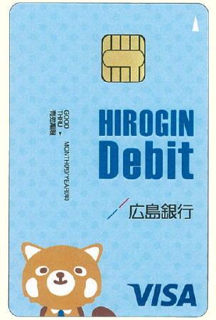 広島銀行「ひろくん」デザインのデビットカード