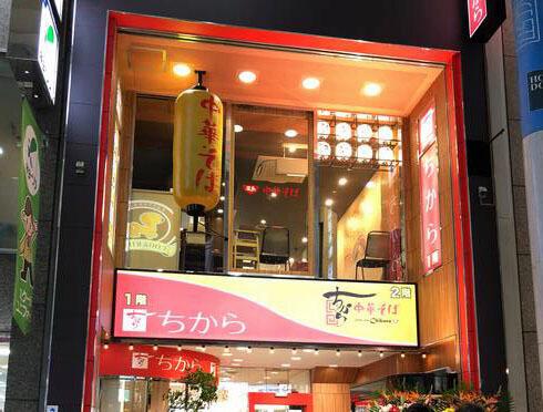 広島本通りの「ちから」がリニューアル、1Fうどん・2F中華そばを提供