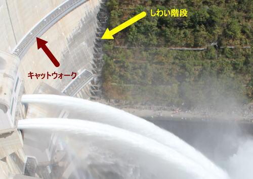 温井ダムで龍姫湖まつり、キャットウォーク・しわい階段の開放も