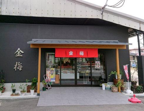 佐賀 緒方監督の実家「金梅」はカープ愛に溢れた鮮魚店