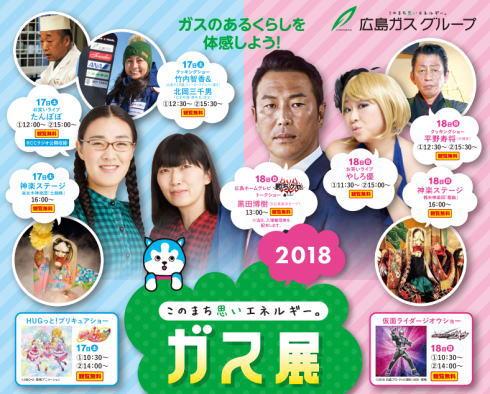 黒田博樹もやってくる!広島で「ガス展 2018」開催