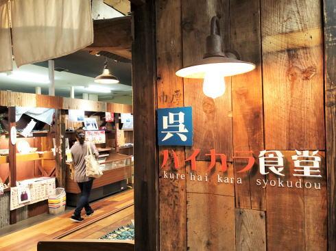 呉ハイカラ食堂 入口