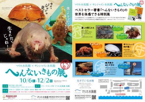 へんないきもの展が広島上陸、マリホ水族館で