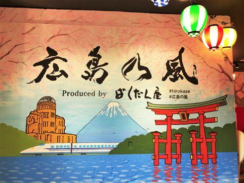 広島駅エキエ 広島乃風 外観9