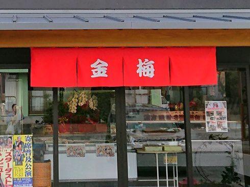 緒方監督の実家が経営・フィッシュ金梅(かねうめ)はカープ愛に溢れた鮮魚店