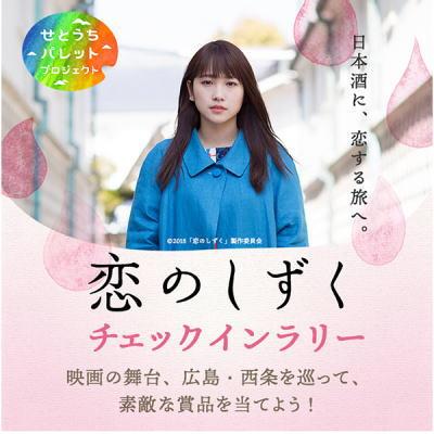 川栄主演「恋のしずく」×JR、西条巡って映画コラボグッズもらえる