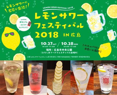 レモンサワーフェスティバル、広島フードフェスで初開催